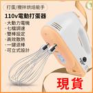 電動打蛋器 110V臺灣用電攪拌機多功能烘培攪拌器家用迷妳料理機烘焙手持打蛋器【現貨免運】