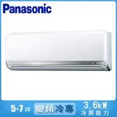 回函送【Panasonic國際】5-7坪變頻冷專分離冷氣CU-PX36FCA2/CS-PX36FA2