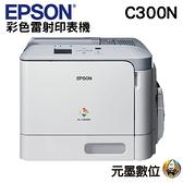 【限時促銷 ↘28990元】EPSON WorkForce AL-C300N 彩色雷射印表機