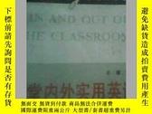 二手書博民逛書店罕見課堂內外實用英語Y19658 王馨 編著 北京出版社 出版1