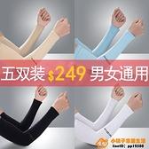 5雙裝 戶外防曬騎行自行車袖套冰絲臂套冰袖男女運動套袖手套超級品牌【小桃子】
