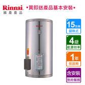 林內  15加侖容量電熱水器_ REH-1564 (BA420003)