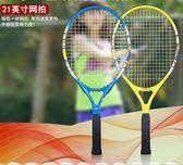 兒童網球拍19/21/23/25/27英寸碳素小學生成人初學者單人套裝igo  莉卡嚴選