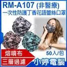 【3期零利率】預購 RM-A107 一次...