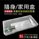 【台灣製造】防疫用品收納盒/隨身盒/口罩盒/文具小物/工具零件