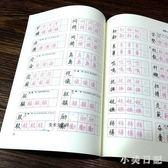 800常用繁體字字帖對照鋼筆字帖繁體字帖鋼筆字硬筆書法臺灣 aj10039『小美日記』