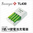 Samya 祥業 TL430 3號 4號 電池 標準充電器 TL-430 智慧型 充電器 AA AAA ★可刷卡★薪創