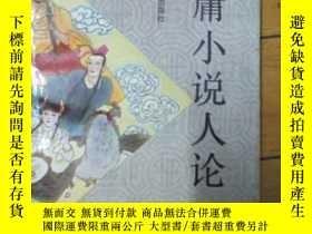 二手書博民逛書店罕見金庸小說人論28212 陳墨著 百花洲文藝出版社 出版199