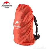 背包防雨罩戶外背包防雨罩騎行包登山包書包防水套防塵罩裝旅行用大宅女韓國館