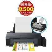 EPSON L1300 A3+連續供墨印表機 【送3D按摩枕】