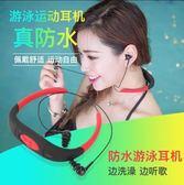 防水耳機 遊泳防水MP3耳機播放器運動跑步健身潛水下遊泳MP3頭戴式無線耳機 維科特3C