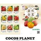 NEW 台灣省農會 中華民國農會 2022年 台灣水果月曆 掛曆 農曆 壁曆 COCOS A2021