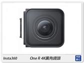 限量1個,拆鏡~Insta360 One R 4K 廣角鏡頭 360度 運動相機 防水 攝影機(OneR,公司貨)