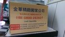 【金華搬家】台北精緻搬家-大台北優質搬家公司