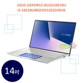 ASUS UX434FLC-0132S10210U 14吋 ◤0利率,送華碩賽伯洛斯電競耳機◢ 筆電 (i5-10210U/8GD3/512SSD/W10)