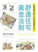 舒適住宅黃金法則:掌握細節O與X,開始過美好生活【城邦讀書花園】
