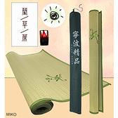 《MIKO》藺草蓆 5X6尺(150X180cm) - 雙人藺草蓆/藺草蓆/涼蓆/竹蓆/竹片墊/竹蓆墊