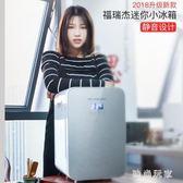 220V車載制冷小冰箱迷你小型家用宿舍冷藏二人世界單門式 st3447『美好時光』