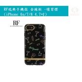 RF瑞典手機殼 金線框 -壞習慣 iPhone 6s /7/8 4.7吋 皆適用