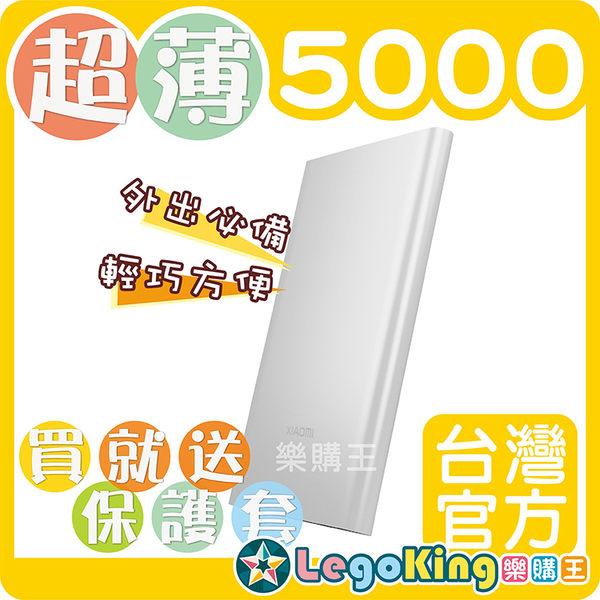 【樂購王】小米行動電源《送保護套》超薄5000 版本 / 一年保固【C0009】