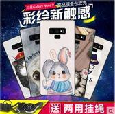 三星 Note9 純彩可爱潮男全包硅胶手機套
