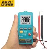 萬用表 眾儀電測ZOYI ZT08超薄型掌中寶全自動數字萬用表 全保護防燒小表 卡洛琳
