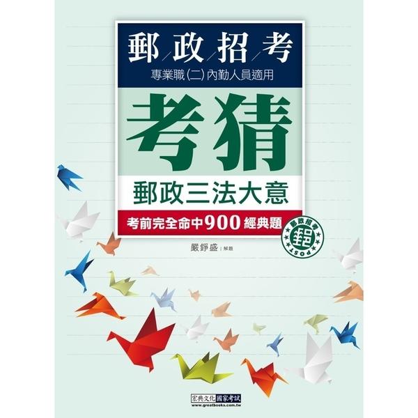 郵政三法大意考猜書(考前完全命中850經典題)
