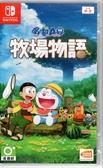 【玩樂小熊】現貨中 SWITCH遊戲NS 哆啦A夢 牧場物語 中文版