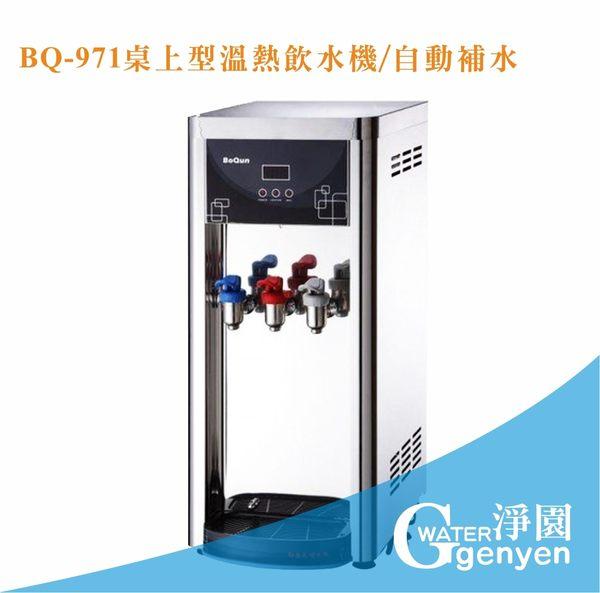[淨園] BQ-971桌上型冰溫熱三溫飲水機/自動補水機◆溫水/冰水皆經煮沸後冷卻◆ 3期0利率