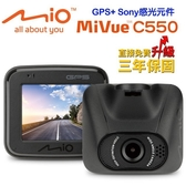 Mio 行車紀錄器【MIO-C550】MiVue C550 夜視進化 支援雙鏡 GPS+測速 送16G記憶卡 新風尚潮流