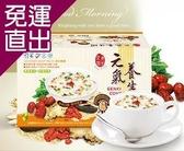 京工 元氣蔬食粥32g*24包【免運直出】