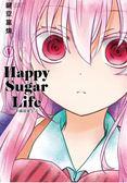 Happy Sugar Life ~幸福甜蜜生活~(1)