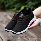 2019秋季男士休閒鞋跑步潮鞋韓版百搭輕便板鞋透氣學生鞋運動鞋子『艾莎嚴選』