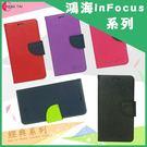 ●經典款 系列 鴻海 InFocus IN810/ IN815 玩色機/側掀可立式保護皮套/手機套