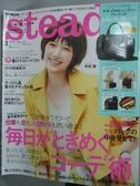 【書寶二手書T3/雜誌期刊_WGU】Steady_2018/3_每日術_日文