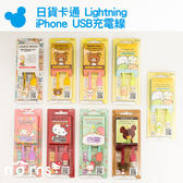 Norns 【日貨卡通lightning 蘋果 iPhone USB充電線】迪士尼 三麗鷗 apple iPad mini