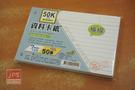 巨匠 50K 2孔 資料卡紙 橫線 50張