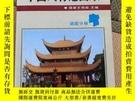 二手書博民逛書店中國文物地圖集罕見湖南Y279178 文物出版社 文物出版社 出版1997