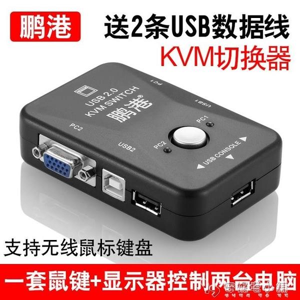 鵬港KVM切換器VGA2口USB多電腦2進1出顯示器鍵盤鼠標打印機共享器 夏季特惠