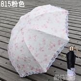 小清新太陽傘防曬防紫外線蕾絲花邊遮陽女韓版雙層折疊晴雨傘兩用 依凡卡時尚