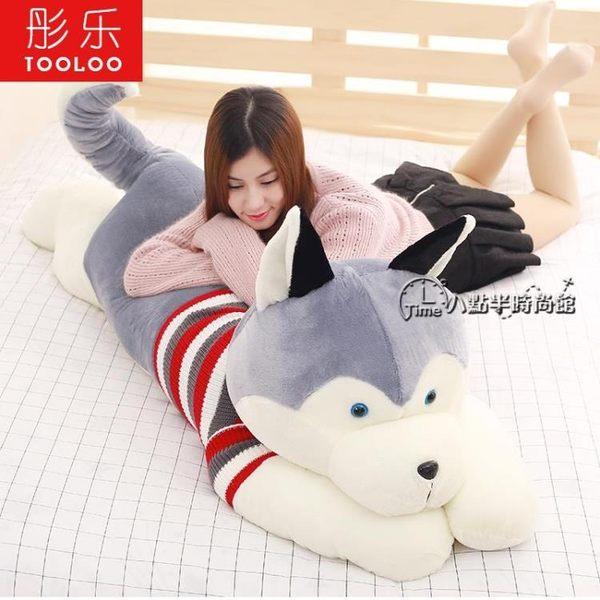 哈士奇公仔狗狗熊毛絨玩具布娃娃可愛玩偶女生睡覺抱枕送女友女孩 【熱銷88折】