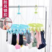 買1送1旋轉晾襪子衣架多夾子折疊防風曬架內衣襪子夾兒童晾衣架