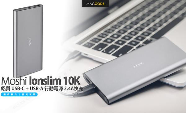 Moshi IonSlim 10K 鋁質 USB-C + USB-A 行動電源 10,000 mAh 2.4A快充 公司貨