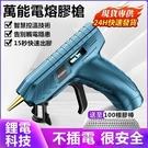 鋰電溶膠槍新北現貨FOGO富格 3.6V鋰電熱熔膠槍 150°C峰值無線使用 萬能電溶膠槍