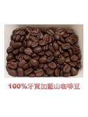 100%牙買加藍山咖啡豆半磅裝(227公克)