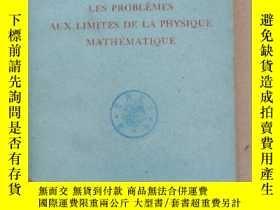 二手書博民逛書店les罕見problems aux limites de la physique mathematique(P84