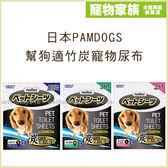 寵物家族-日本PAMDOGS幫狗適竹炭寵物尿布(除臭超吸水)-各規格可選