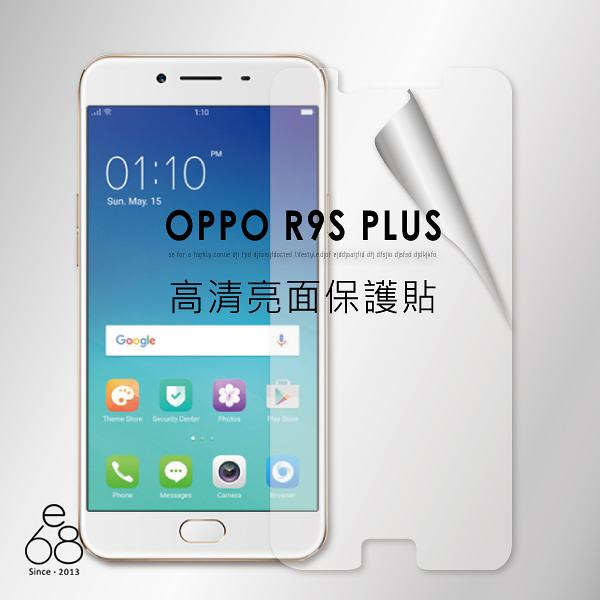 E68精品館 亮面 高清 OPPO R9s Plus 螢幕 保護貼 保護貼 貼膜 保貼 手機螢幕貼 軟膜