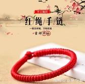 本命年紅手繩-手工編織手繩金剛結平安轉運本命年紅繩手錬男女寶寶兒童情侶飾品 糖糖日系