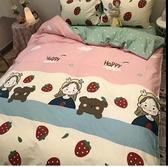 床單套 四件套春夏水洗棉床上用品磨毛單雙人被子被套床單學生宿舍三件套 新年禮物